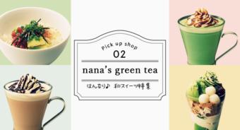 【Pickup!】nana's green teaではんなり和スイーツを堪能♪