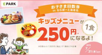 【ららぽーと海老名】ママ、キッズメニューが250円になるよ!お得な『お子さま回数券』をご紹介