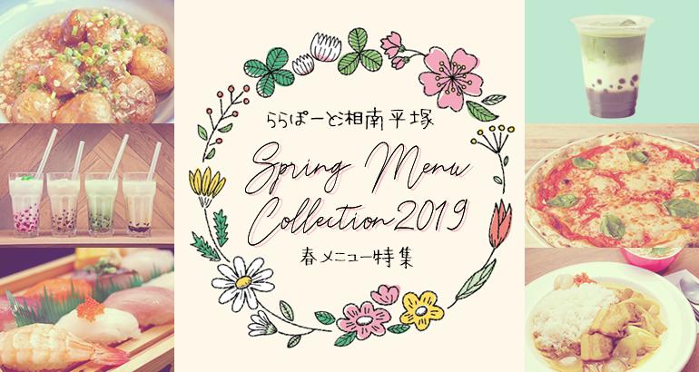 【ららぽーと湘南平塚】この春食べたい!新メニュー特集
