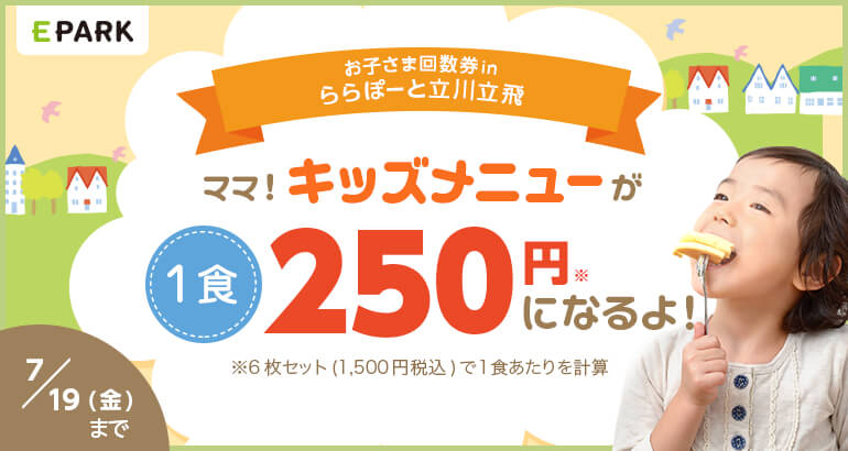 【ららぽーと立川立飛】ママ、キッズメニューが250円になるよ!お得な『お子さま回数券』をご紹介