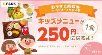 【ららぽーと湘南平塚】ママ、キッズメニューが250円になるよ!お得な『お子さま回数券』をご紹介