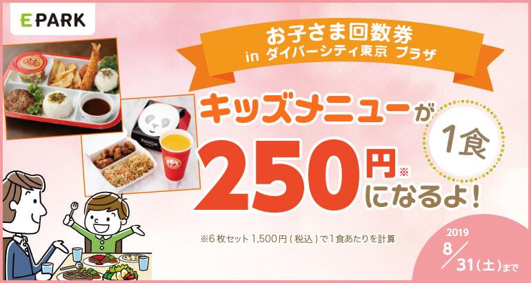 【ダイバーシティ東京】ママ、キッズメニューが250円になるよ!お得な『お子さま回数券』をご紹介