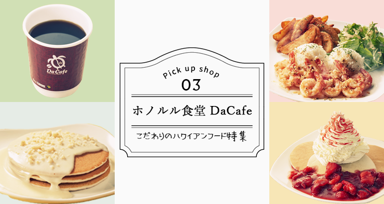 【Pickup!】ホノルル食堂DaCafeのこだわりのハワイアンフード特集