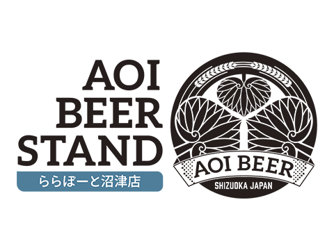 AOI BEER STAND ららぽーと沼津店