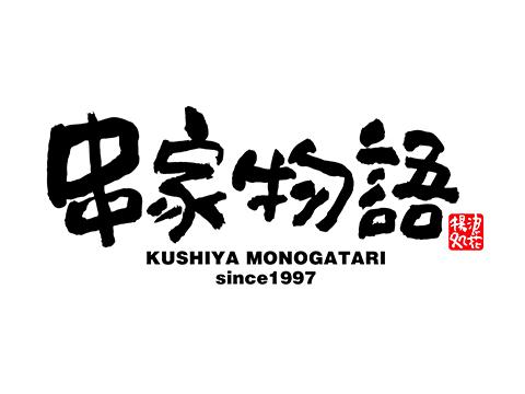 串家物語 ららぽーと沼津店