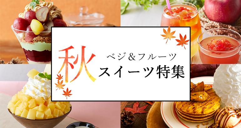 甘みがぎゅーっと詰まった旬の味!秋のベジ&フルーツスイーツ