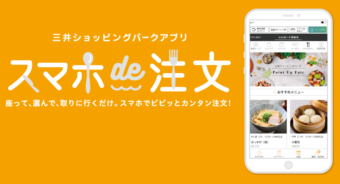 "[LaLaport  EBINA] We sit down and choose, and new Services ""smartphone de order"" starts going to get!"