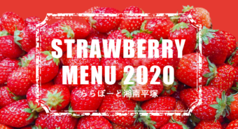 [LaLaport SHONANHIRATSUKA] This is in season! Strawberry menu feature