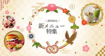 豪華地裝飾年初的限期供應新菜單專刊!
