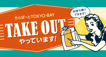 [LaLaport Tokyo-Bay ] We defeat taste of shop! Takeout menu feature