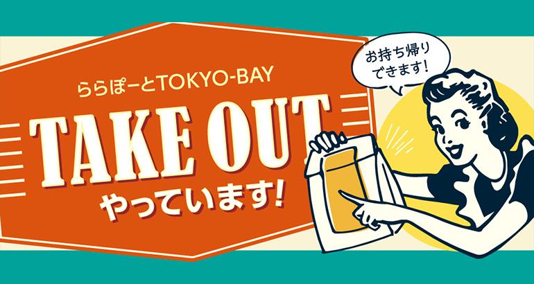 【ららぽーとTOKYO-BAY】お店の味をおうちでも!テイクアウトメニュー特集