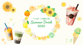 [LaLaport SHONANHIRATSUKA] It is recommended this summer! Chilly drink feature