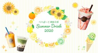 【ららぽーと湘南平塚】この夏おすすめ!ひんやりドリンク特集