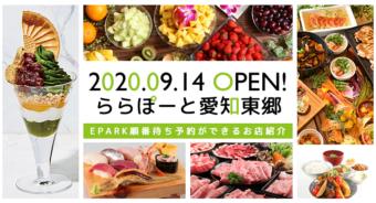[Mitsui Shopping Park LaLaport愛知東鄉]9/14(星期一)開放!在Mitsui Shopping Park LaLaport愛知東鄉,EPARK也可以使用!