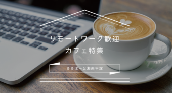 [LaLaport SHONANHIRATSUKA] Cafe feature that remote work is possible