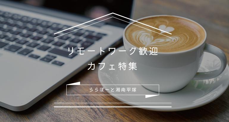 【ららぽーと湘南平塚】リモートワークができるカフェ特集