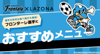 [LAZONA Kawasaki Plaza] Favorite food of player gathers very much! Menu recommended to Frontale player
