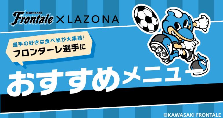 【ラゾーナ川崎プラザ】選手の好きな食べ物が大集結!フロンターレ選手におすすめメニュー