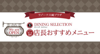 [LAZONA Kawasaki Plaza] Dining selection manager recommended menu feature