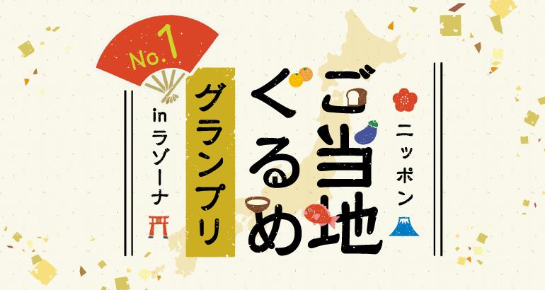 【ラゾーナ川崎プラザ】ニッポンご当地ぐるめグランプリinラゾーナ
