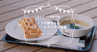 [LaLaport SHONANHIRATSUKA] Pet companion is OK! Cafe Restaurants feature with terrace seat