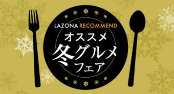 【ラゾーナ川崎プラザ】この冬食べたい!おすすめ冬メニュー特集