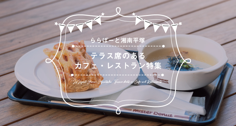 【ららぽーと湘南平塚】ペット同伴OK!テラス席のあるカフェ・レストラン特集
