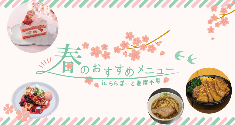 【ららぽーと湘南平塚】お得なキャンペーンも開催!おすすめ春メニュー特集