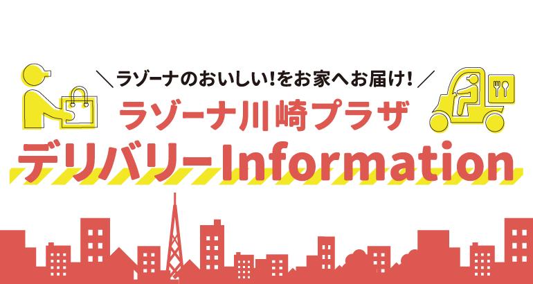 【ラゾーナ川崎プラザ】デリバリー特集