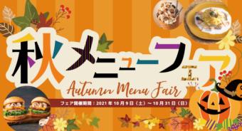【ららぽーとTOKYO-BAY】旬の食材たっぷり!秋メニューフェア