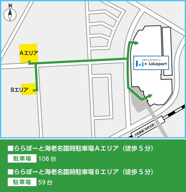 海老名臨時停車場MAP