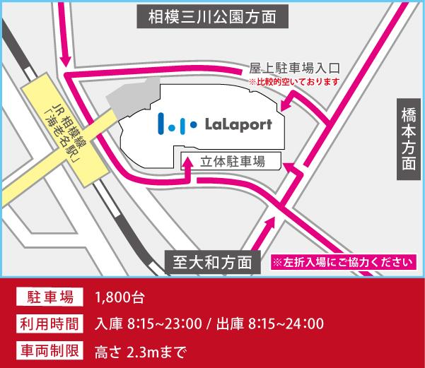 LaLaport海老名MAP
