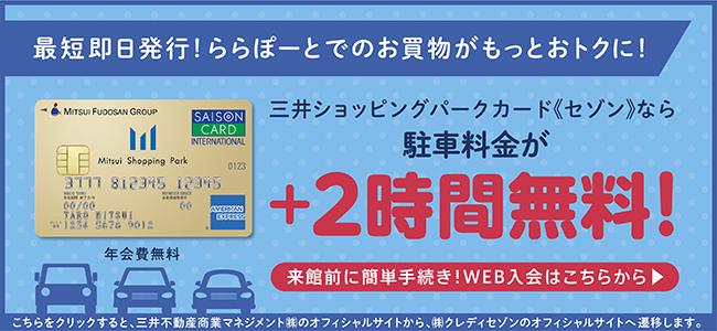 最短的即日發行!在LaLaport的購物更合算! 假如是三井購物公園三井購物園區卡《Saison》的話,停車費是Mitsui Shopping Park Card年會費免費+2時間免費! 來館之前簡單地辦手續!WEB入會從這裡