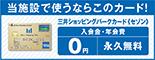 Cartão de Mitsui Shopping Park <<Saison>>