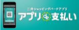 三井購物公園APP APP de支付