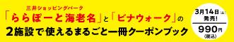 Com LaLaport EBINA bi; o inteiro do livro de cupom de carvalhos moderno que é usável em 2 facilidades