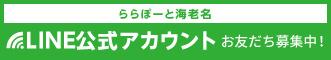 Estandarte _0214 fora de 20_02_LINE decoração de notícia oficial _