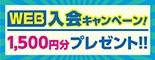 WEB enrollment campaign! We present for 1,500 yen!