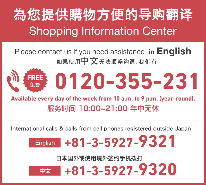 Shopping Information Center