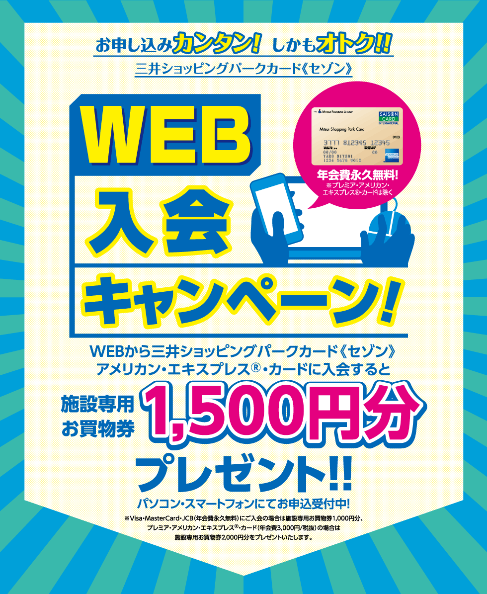 We present for WEB enrollment campaign, shopping ticket 1,500 yen!