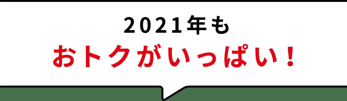 在2021年合算的gaippai!