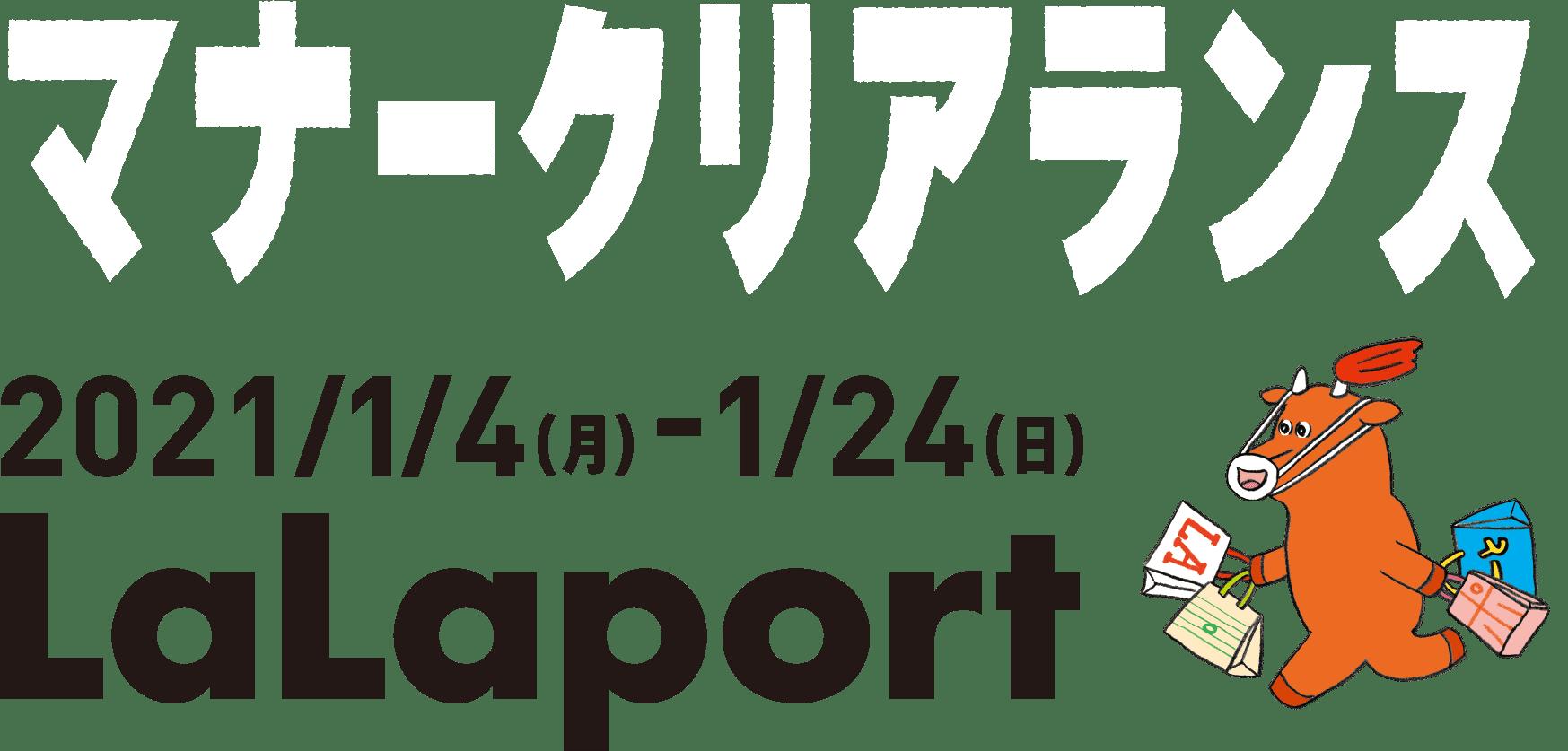 禮儀間隙2021/1/4(星期一)-1/24(星期日)LaLaport