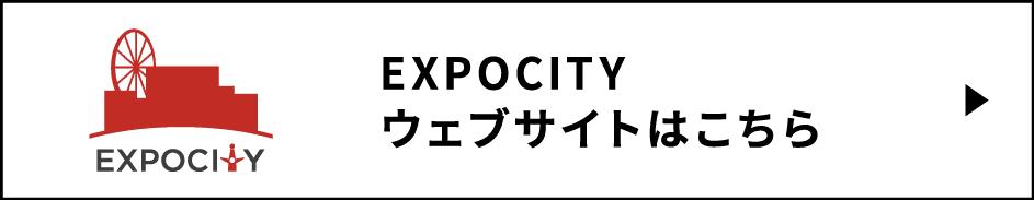 EXPOCITY網站是這裡