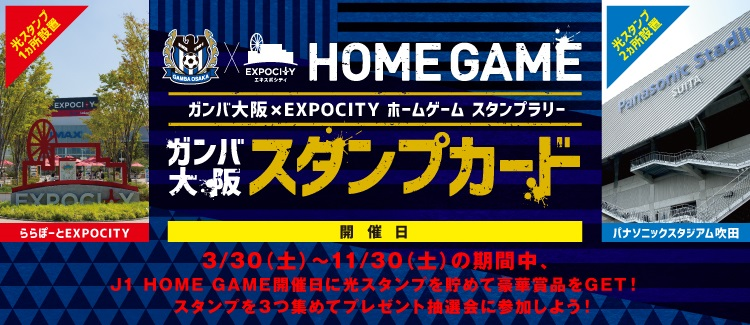 """We collect three """"GAMBA OSAKA stamp card"""" - light stamps and will participate in lottery"""