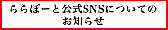 News about official SNS