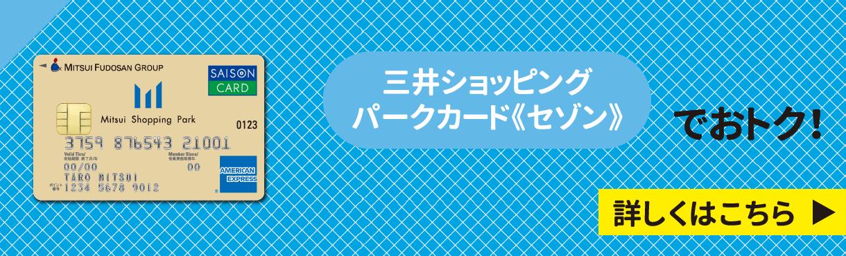 在三井購物公園三井購物園區卡«Saison»合算!