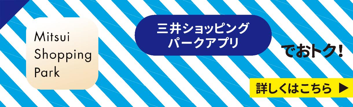 在三井購物公園APP合算!