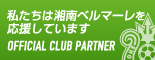 We support Shonan Bellmare