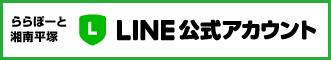 LINE @ Shonan Hiratsuka
