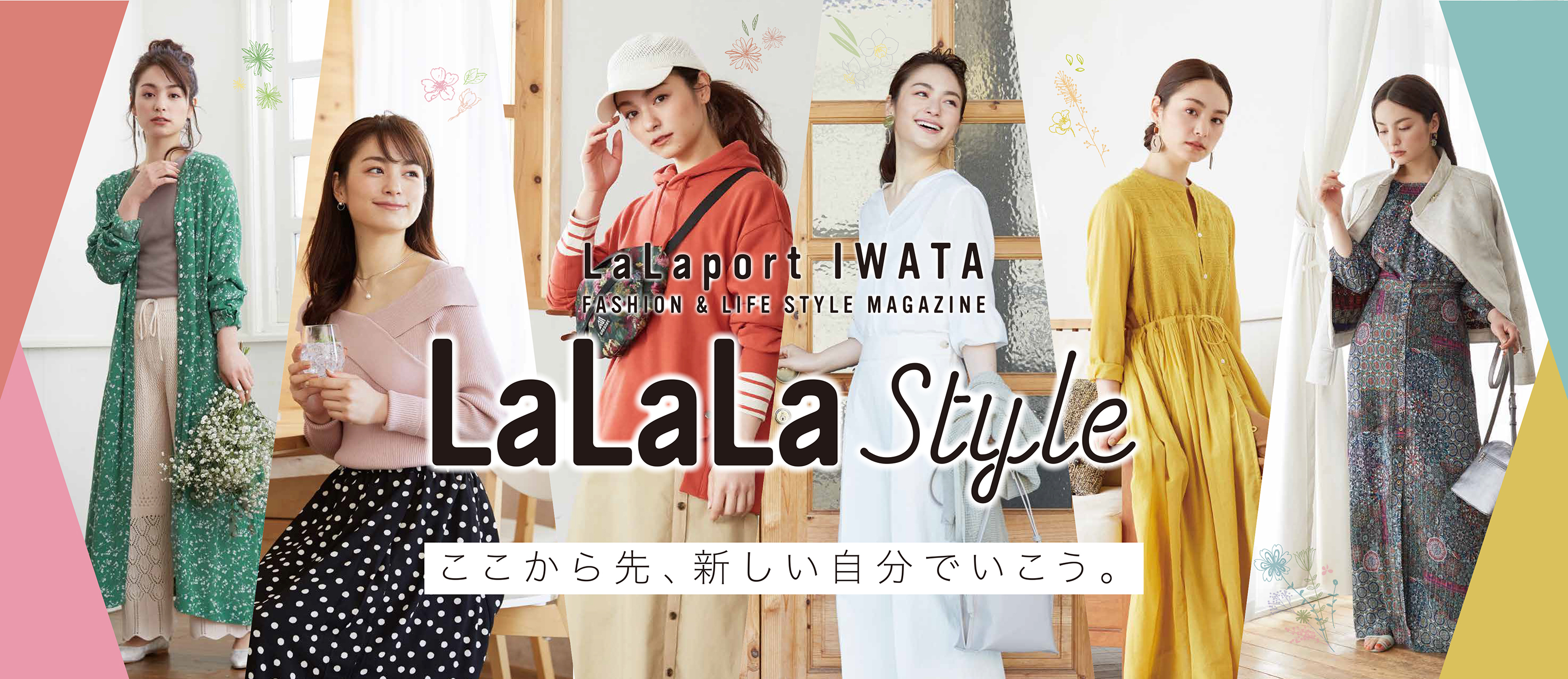 LaLaLaStyle (volume 10)